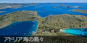 アドリア海の島々