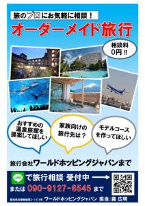 オーダーメイド旅行 名古屋